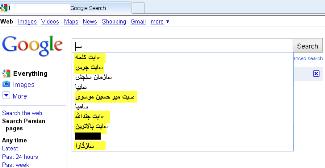 http://mohafezblogfa.persiangig.com/image/3-google.PNG